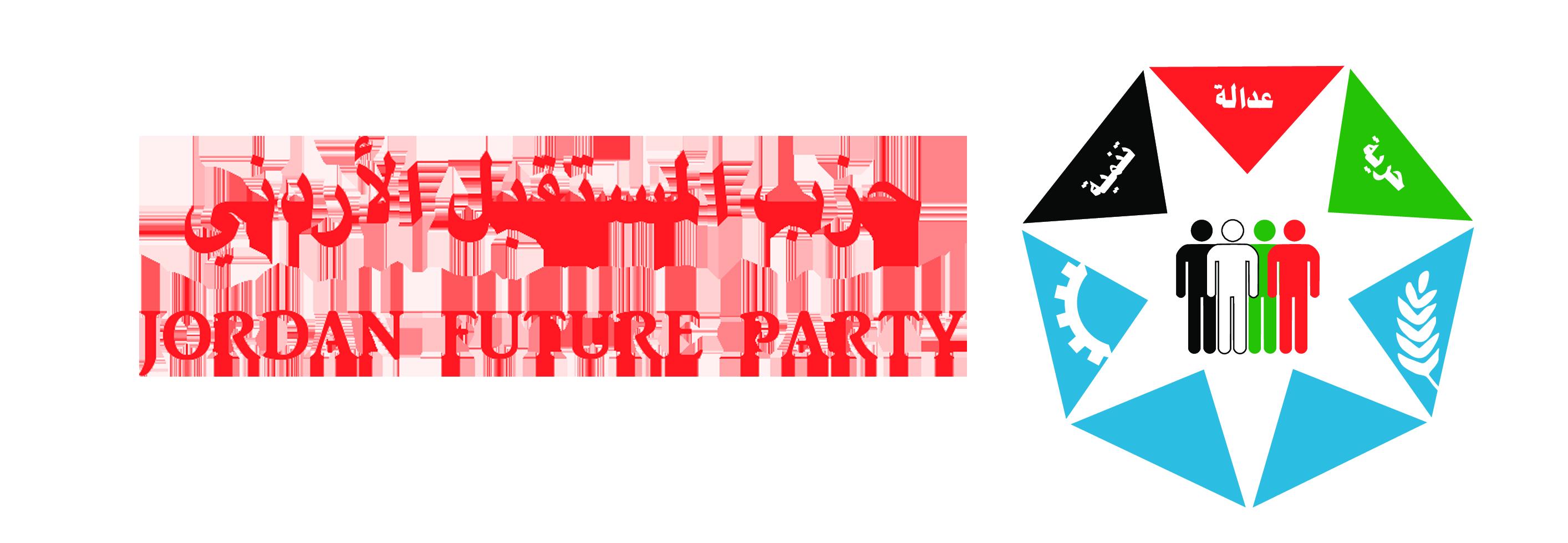 حزب المستقبل الأردني